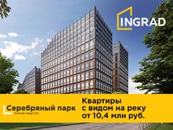 Бизнес-класс с видом на реку от 10 400 000 рублей Рассрочка 0%. Скидки в июле до 6%